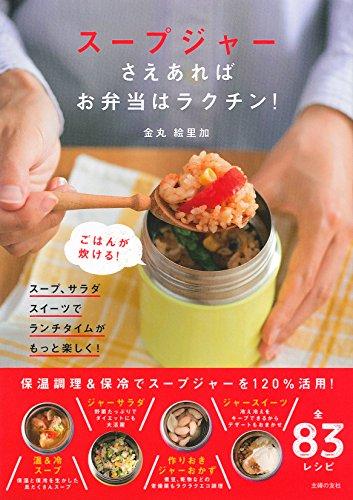 スープジャーさえあれば お弁当はラクチン !―ごはんが炊ける...