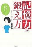 記憶力の鍛え方 (宝島SUGOI文庫)