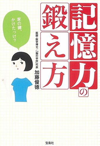 記憶力の鍛え方 (宝島SUGOI文庫)の詳細を見る