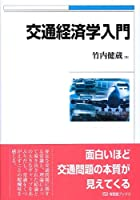 交通経済学入門 (有斐閣ブックス 454)