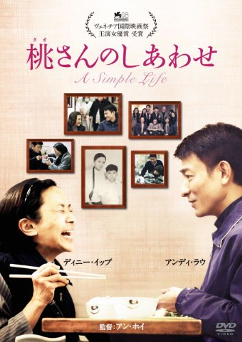 桃さんのしあわせ [DVD]の詳細を見る