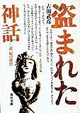 盗まれた神話―記・紀の秘密 (角川文庫 白 252-3)