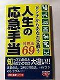 ピンチからあなたを救う 人生の応急手当 対処方69 (爽快・生活シリーズ)