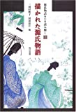 描かれた源氏物語(源氏物語をいま読み解く1)
