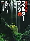 超実践的フィルターブック 2010年 07月号 [雑誌] 画像