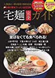 宅麺完全ガイド (ラーメンガイド)