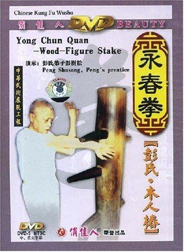 (彭氏弟子)永春拳--木人粧 -