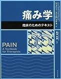 痛み学 -臨床のためのテキスト- 画像