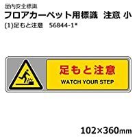 屋内安全標識 フロアカーペット用標識 注意 小 (1) 足もと注意 56844-1* 代引不可