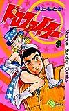 ドロファイター(3) (少年サンデーコミックス)
