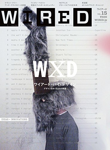 WIRED(ワイアード)VOL.15 [雑誌]の詳細を見る