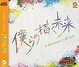 僕らの描く未来 re Kiramune ☆ All Stars 会場限定 マキシシングル 画像