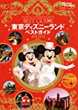 東京ディズニーランドベストガイド 2011−2012 (Disney in Pocket)