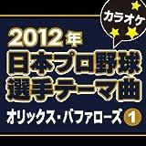 2012年 日本プロ野球 選手テーマ曲 オリックス・バファローズ カラオケ