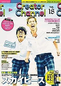 Creator Channel Vol.18 (コスミックムック)