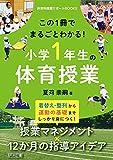 この1冊でまるごとわかる! 小学1年生の体育授業 (体育科授業サポートBOOKS) 画像