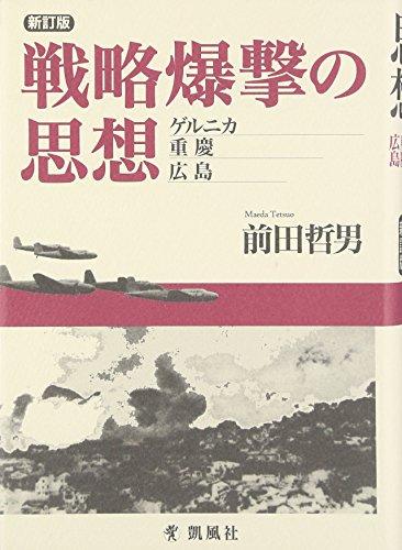 戦略爆撃の思想―ゲルニカ・重慶・広島の詳細を見る