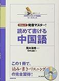 「NHKテレビで中国語」ワークブック  CDムック 発音マスター! 読めて書ける中国語 (語学シリーズ CDムック)