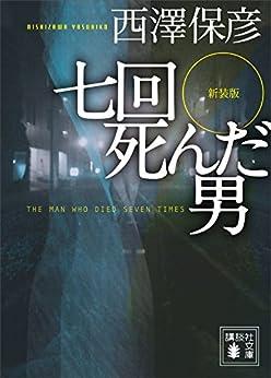 [西澤保彦]の新装版 七回死んだ男 (講談社文庫)