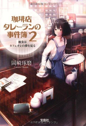 珈琲店タレーランの事件簿 2 彼女はカフェオレの夢を見る (宝島社文庫)の詳細を見る