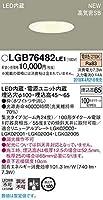 パナソニック(Panasonic) 浅型ダウンライト LGB76482LE1 集光 調光不可 電球色