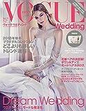 VOGUE Wedding (ヴォーグウエディング) VOL.11 2017秋冬 [付録:Shogo Sekine × Hatsuko Endo Weddingsスペシャル花嫁ポーチ]