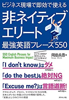 [岡田 兵吾]のビジネス現場で即効で使える 非ネイティブエリート最強英語フレーズ550
