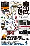 東武沿線の不思議と謎 (じっぴコンパクト新書)の写真
