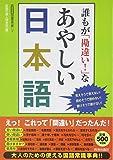 誰もが「勘違い!」なあやしい日本語