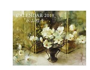 永山裕子 CALENDAR 2018