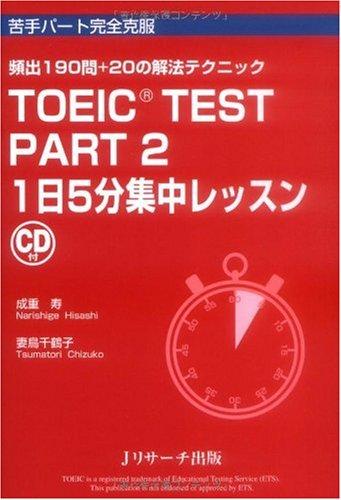 TOEIC TEST Part2 1日5分集中レッスンの詳細を見る