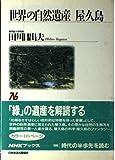 世界の自然遺産 屋久島 (NHKブックス)