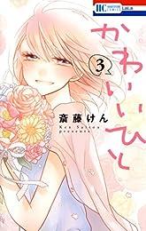 かわいいひと 3 (花とゆめコミックス)