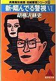 新・翔んでる警視〈6〉 (広済堂文庫)