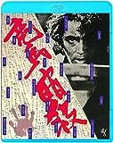 竜馬暗殺 [Blu-ray]
