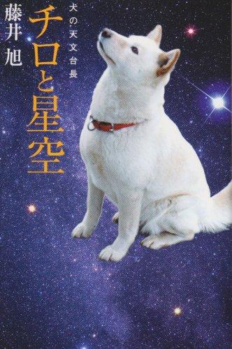 チロと星空―犬の天文台長 (私の生き方文庫)の詳細を見る