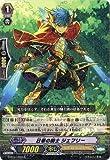 カードファイトヴァンガードG 第7弾「勇輝剣爛」 / G-BT07 / 029 日華の騎士 ジェフリー R