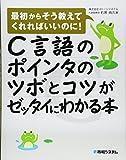 C言語のポインタのツボとコツがゼッタイにわかる本