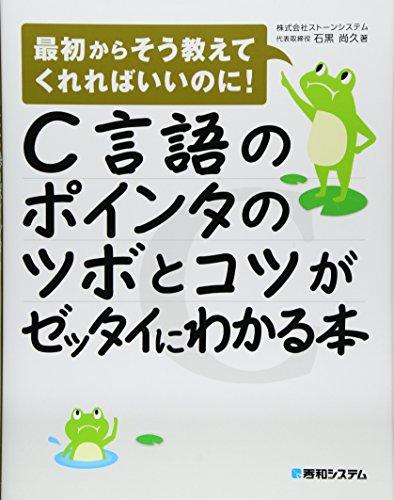 C言語のポインタのツボとコツがゼッタイにわかる本の詳細を見る