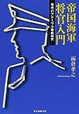 帝国海軍将官入門―栄光のアドミラル徹底研究 (光人社NF文庫)