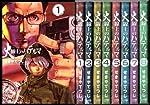 火線上のハテルマ コミック 1-8巻セット (ビッグコミックス)