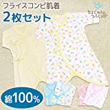 新生児 肌着セット ベビー 赤ちゃん 肌着 セット コンビ肌着 フライス 長袖 綿100% 2枚組 下着 インナー 外縫い ボーダー 総柄 50-70cm ブルー