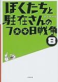 ぼくたちと駐在さんの700日戦争 8 (8) (小学館文庫)