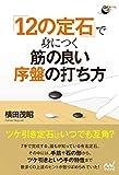 「12の定石」で身につく 筋の良い序盤の打ち方 (囲碁人ブックス)