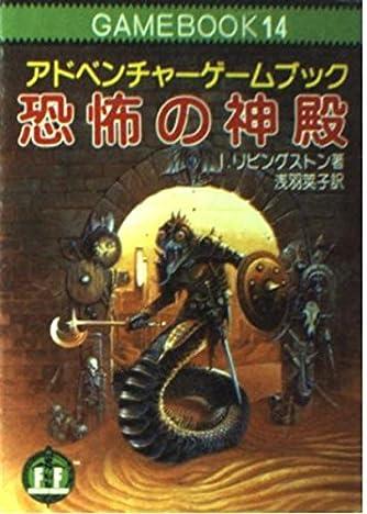 恐怖の神殿―ファイティング・ファンタジー (14) (現代教養文庫)