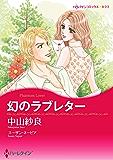幻のラブレター ハーレクインコミックス