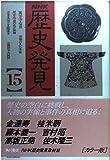 NHK 歴史発見〈15〉
