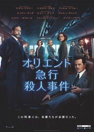 【映画パンフレット】 オリエント急行殺人事件