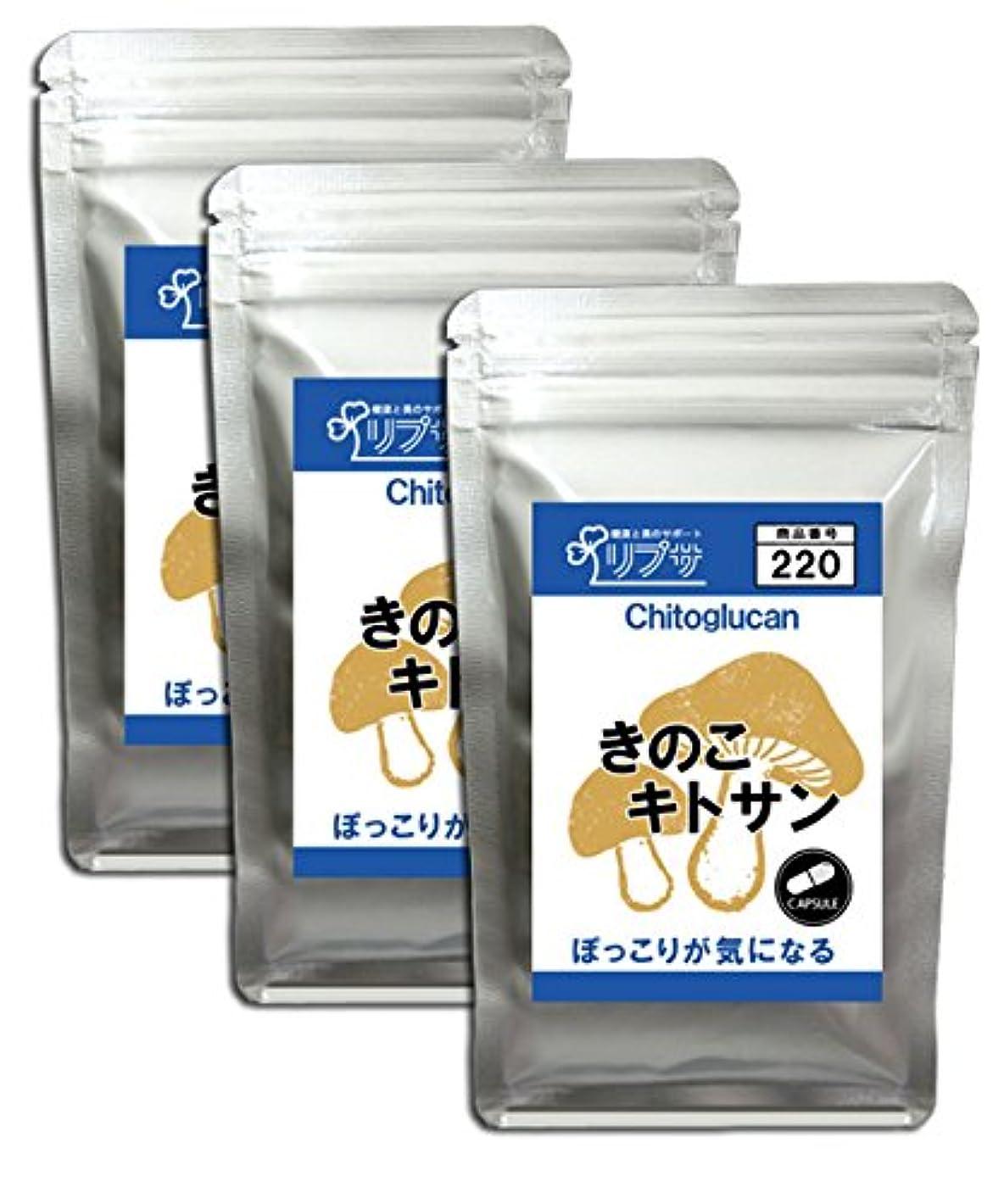 太い投資する動物きのこキトサン 約1か月分×3袋 C-220-3