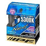 IPF ヘッドライト フォグランプ ハロゲン H7 バルブ SLB Next 5300K 53L7 - 4,370 円